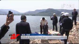 《问安齐鲁》06-08播出《济南开展水源地联合巡查》