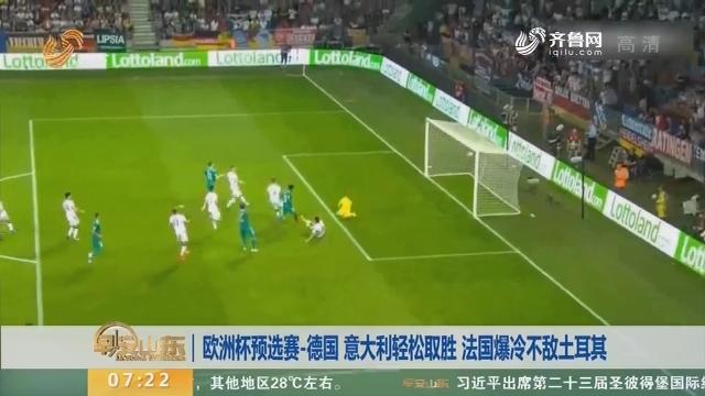 欧洲杯预选赛-德国 意大利轻松取胜 法国爆冷不敌土耳其