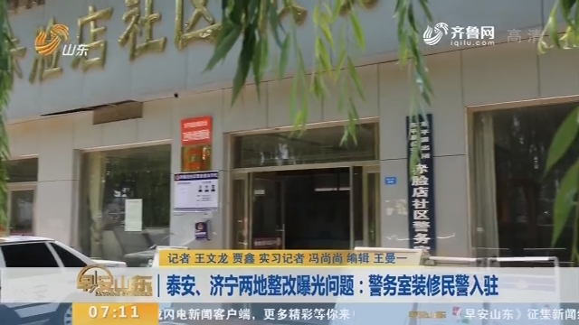【闪电新闻排行榜】泰安、济宁两地整改曝光问题:警务室装修民警入驻