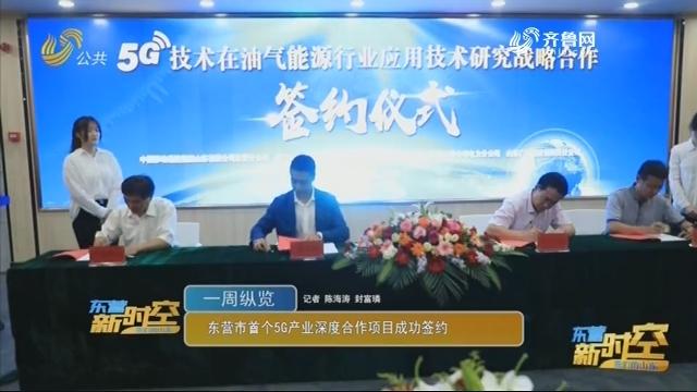 东营市首个5G产业深度合作项目成功签约