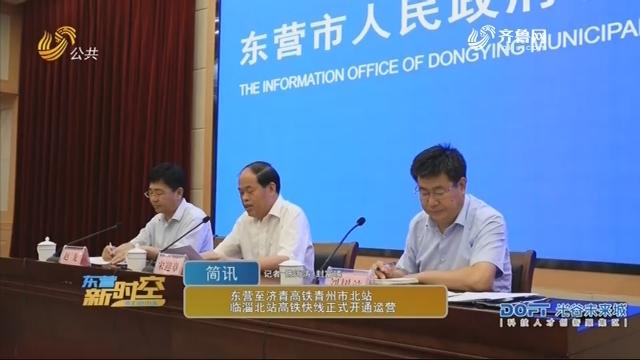 东营至济青高铁青州市北站临淄北站高铁快线正式开通运营