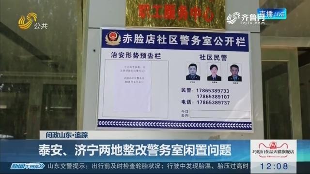 【问政山东·追踪】泰安、济宁两地整改警务室闲置问题