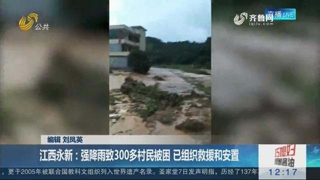 【南方迎入汛来最大范围强降雨】江西永新:强降雨致300多村民被困 已组织救援和安置