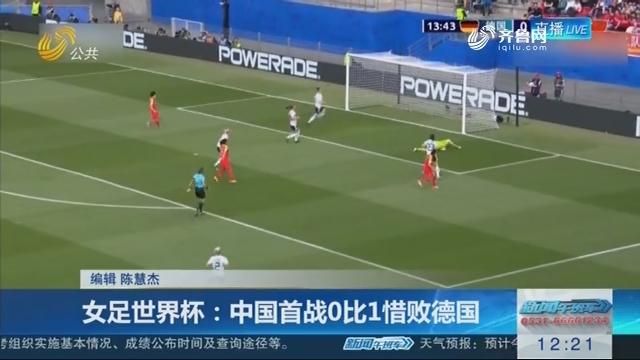 女足世界杯:中国首战0比1惜败德国