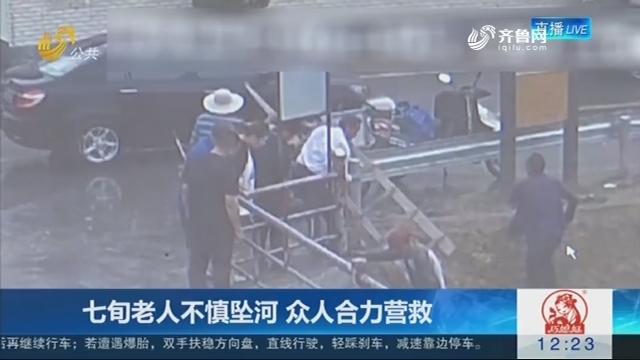 【连线编辑区】七旬老人不慎坠河 众人合力营救