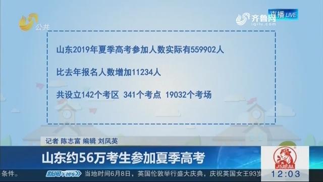 山东约56万考生参加夏季高考