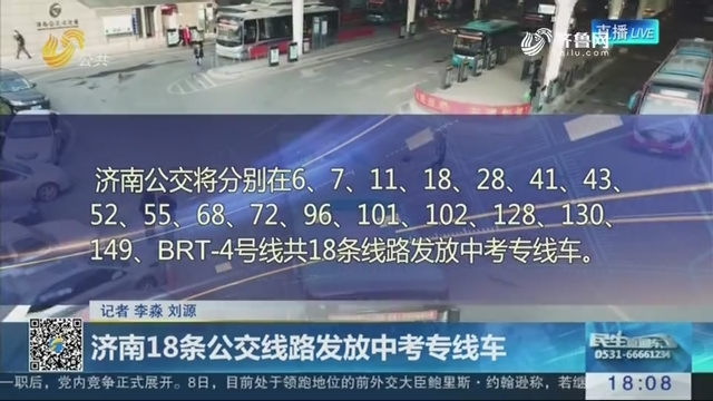 济南18条公交线路发放中考专线车