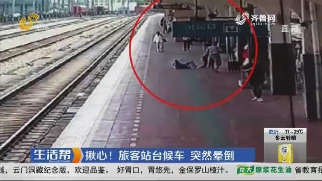 济宁:揪心!旅客站台候车 突然晕倒