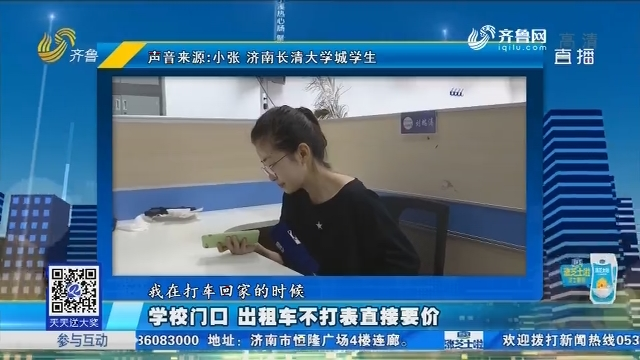 济南:学校门口 出租车不打表直接要价