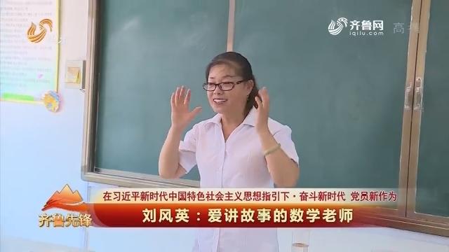 20190609《齐鲁先锋》:在习近平新时代中国特色社会主义思想指引下·奋斗新时代 党员新作为 刘风英——爱讲故事的数学老师