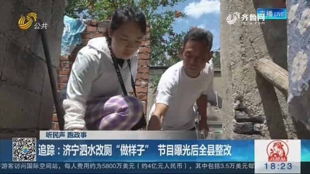 """【听民声 跑政事】追踪:济宁泗水改厕""""做样子"""" 节目曝光后全县整改"""