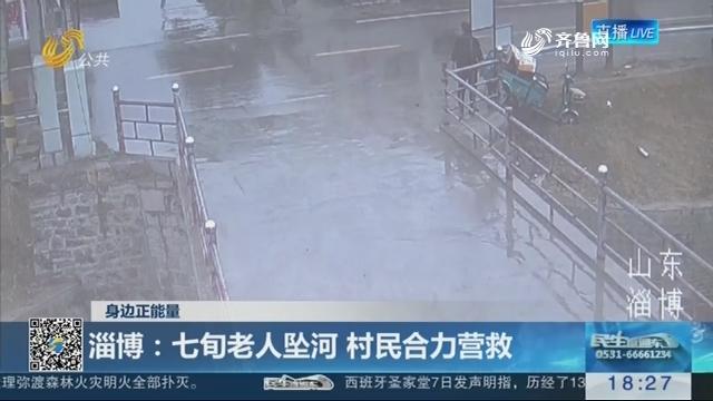 【身边正能量】淄博:七旬老人坠河 村民合力营救