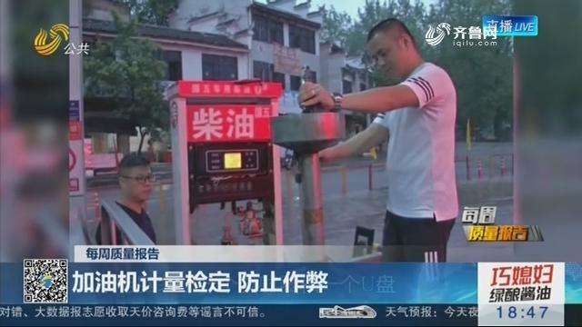 【每周质量报告】加油机计量检定 防止作弊