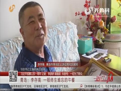 【习近平视察山东一周年】青岛:李存高 一顿终生难忘的午餐