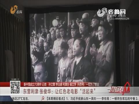 """【新中国成立70周年】东营利津 张俊华:让红色老电影""""活起来"""""""