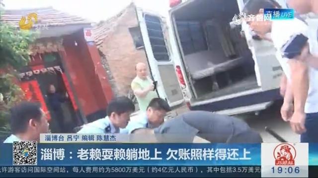 淄博:老赖耍赖躺地上 欠账照样得还上