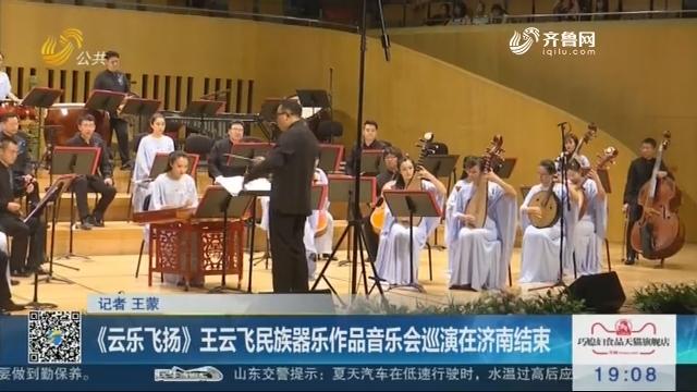 《云乐飞扬》王云飞民族器乐作品音乐会巡演在济南结束
