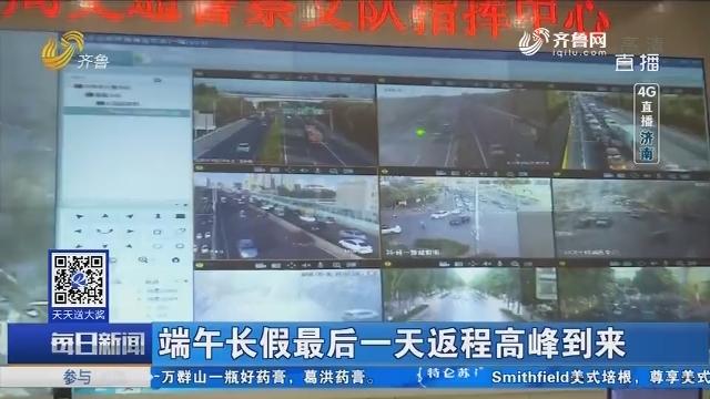 【4G直播】济南:端午长假最后一天返程高峰到来