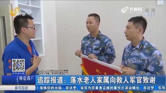 烟台:追踪报道 落水老人家属向救人军官致谢