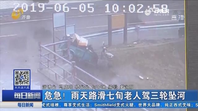 淄博:危急!雨天路滑七旬老人驾三轮坠河