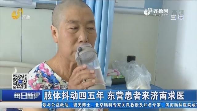肢体抖动四五年 东营患者来济南求医