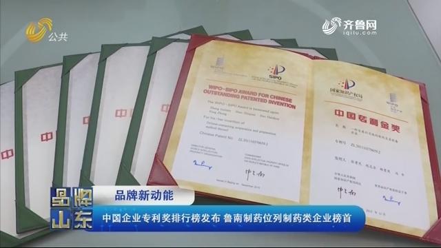 【品牌新动能】中国企业专利奖排行榜发布 鲁南制药位列制药类企业榜首