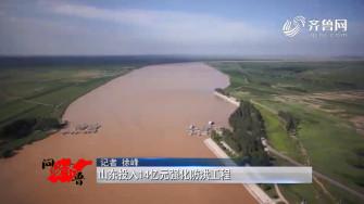 《问安齐鲁》06-08播出《山东投入14亿元强化防洪工程》