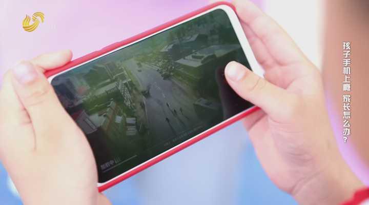 《民生实验室》:孩子玩手机上瘾,家长该怎么办?