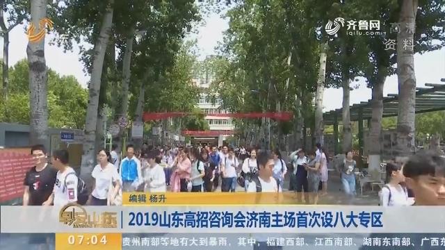 2019山东高招咨询会济南主场首次设八大专区