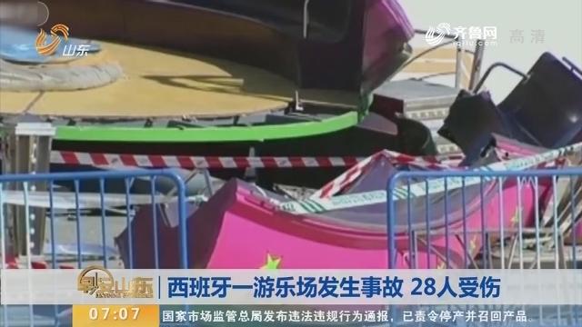 西班牙一游乐场发生事故 28人受伤