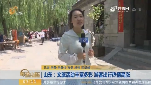 【闪电新闻排行榜】山东:文旅活动丰富多彩 游客出行热情高涨
