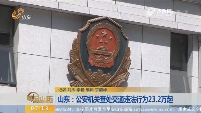 【闪电新闻排行榜】山东:公安机关查处交通违法行为23.2万起