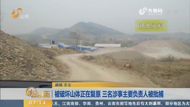 【闪电新闻排行榜】被破坏山体正在复原 三名涉事主要负责人被批捕