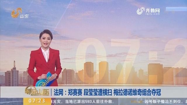 法网:郑赛赛 段莹莹遭横扫 梅拉德诺维奇组合夺冠