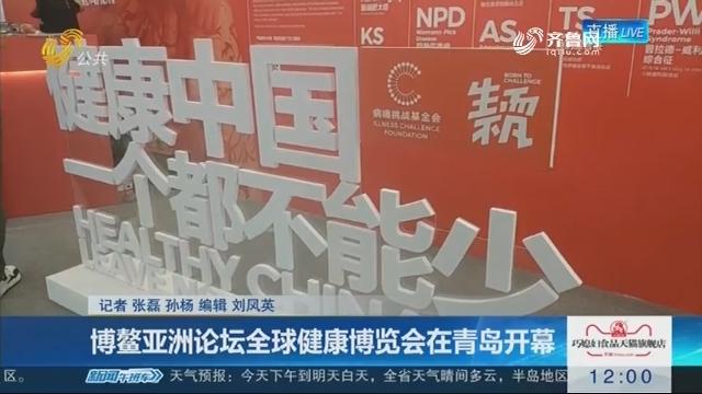 博鳌亚洲论坛全球健康博览会在青岛开幕