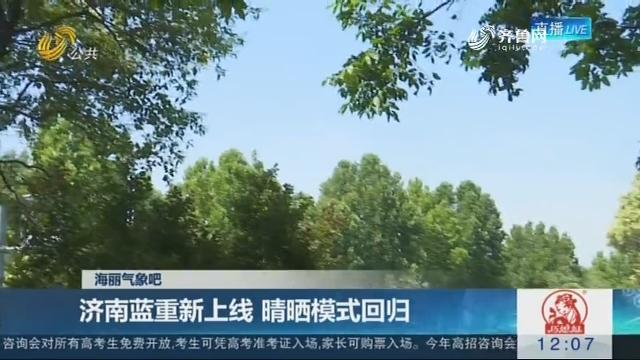 【海丽气象吧】济南蓝重新上线 晴晒模式回归