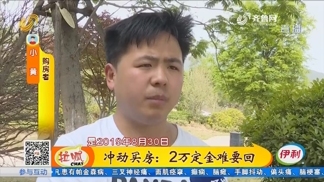 济南:冲动买房 2万定金难要回