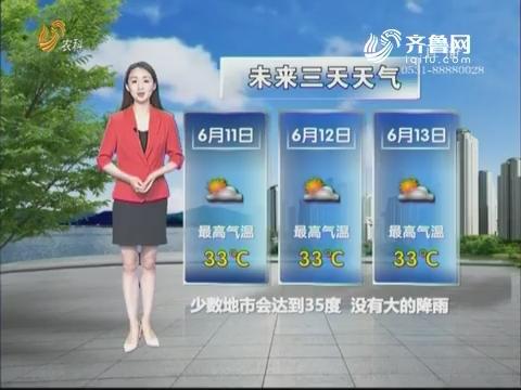 看天气:未来三天少数城市会达到35度 没有大的降雨