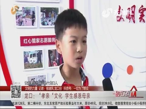 """【文明的力量】龙口:""""孝亲""""文化 学生感恩母亲"""