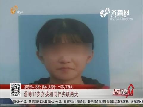 【紧急寻人】淄博14岁女孩和同伴失联两天