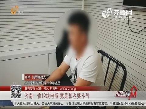 【警方发布】济南:偷12块电瓶 竟是和老婆斗气