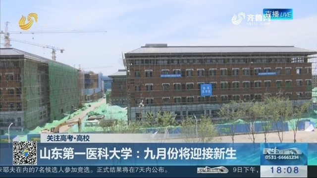 【关注高考·高校】山东第一医科大学:九月份将迎接新生