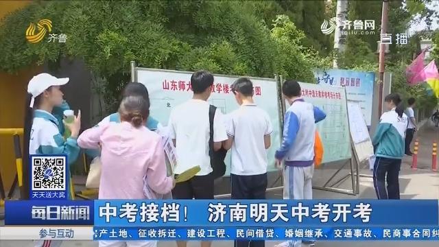 中考接档!济南06月11日中考开考