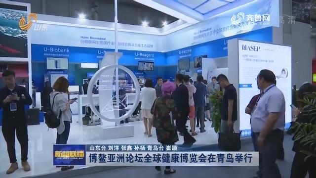 博鳌亚洲论坛全球健康博览会在青岛举行