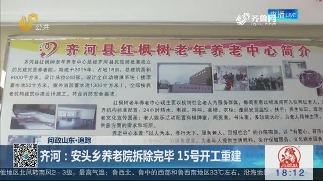 【问政山东·追踪】齐河:安头乡养老院拆除完毕 15号开工重建