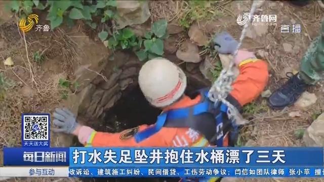 临沂:打水失足坠井抱住水桶漂了三天