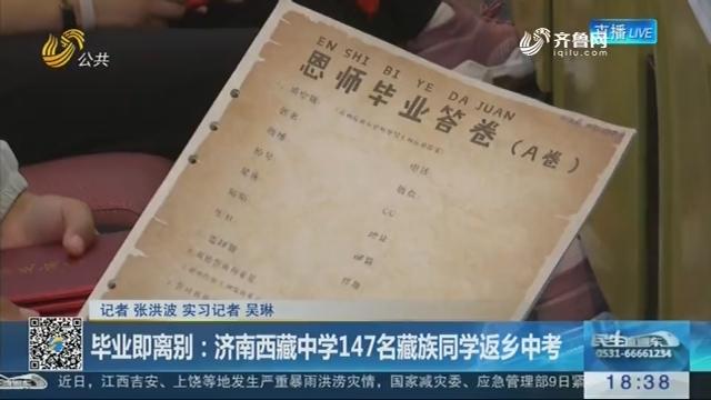 毕业即离别:济南西藏中学147名藏族同学返乡中考