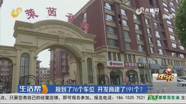【重磅】潍坊:规划了76个车位 开发商建了191个?