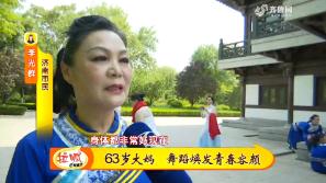 济南:63岁大妈 舞蹈焕发青春容颜