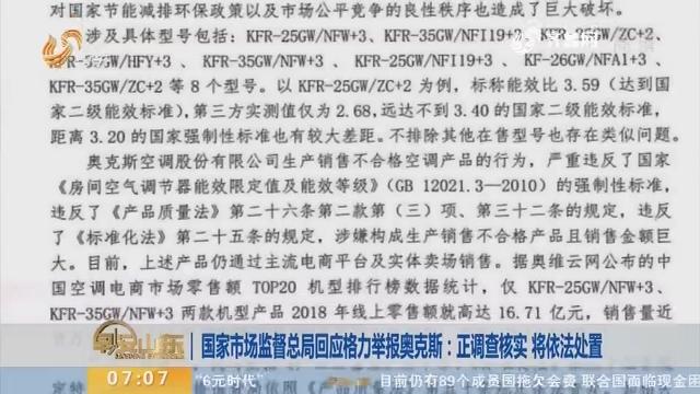国家市场监督总局回应格力举报奥克斯:正调查核实 将依法处置